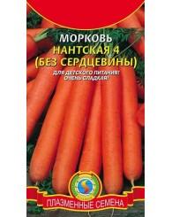 МОРКОВЬ (ПС) НАНТСКАЯ (без сердцевины) 1,5г/10