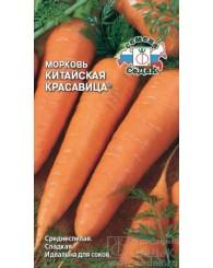 МОРКОВЬ (С) КИТАЙСКАЯ КРАСАВИЦА 1г/10