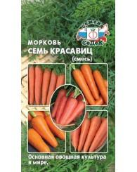 МОРКОВЬ (С) СЕМЬ КРАСАВИЦ (смесь) 2г/10