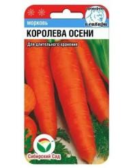 МОРКОВЬ (СИБ САД) КОРОЛЕВА ОСЕНИ 2г/10