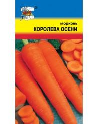 МОРКОВЬ (У) КОРОЛЕВА ОСЕНИ 2г/10