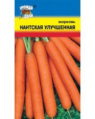 МОРКОВЬ (У) НАНТСКАЯ УЛУЧШЕННАЯ 2г/10