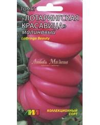 ТОМАТ (М) ЛОТАРИНГСКАЯ КРАСАВИЦА МАЛИНОВАЯ 5шт/10