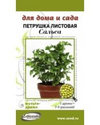 ПЕТРУШКА ЛИСТОВАЯ (ДС) САЛЬСА (мультидраже) 4шт/10