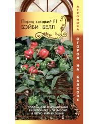 ПЕРЕЦ СЛАДКИЙ (ПС) БЕЙБИ БЕЛЛ (балкон) 5шт/10