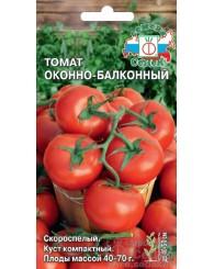 ТОМАТ (С) ОКОННО-БАЛКОННЫЙ 0,1г/10