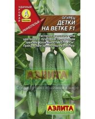 ОГУРЕЦ (А) ДЕТКИ НА ВЕТКЕ F1 0,25г/10