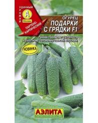 ОГУРЕЦ (А) ПОДАРКИ С ГРЯДКИ F1 0,25г/10
