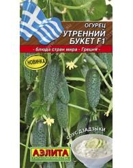 ОГУРЕЦ (А) УТРЕННИЙ БУКЕТ F1 0,25г/10