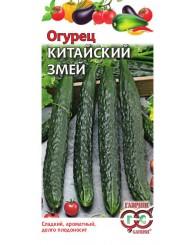 ОГУРЕЦ КИТАЙСКИЙ ЗМЕЙ 0,5г/20