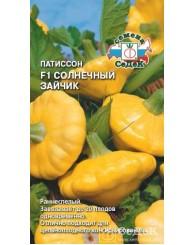 ПАТИССОН (С) СОЛНЕЧНЫЙ ЗАЙЧИК 0,5г/10