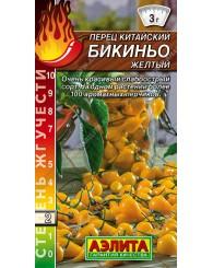 ПЕРЕЦ (А) БИКИНЬО ЖЕЛТЫЙ (острый) 7шт/10