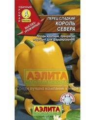 ПЕРЕЦ (А) КОРОЛЬ СЕВЕРА (сладкий) 0,2г/10