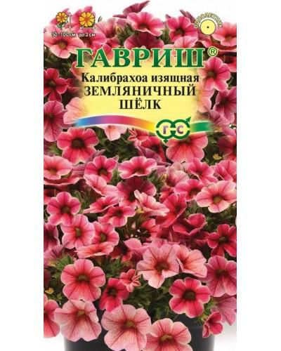КАЛИБРАХОА ЗЕМЛЯНИЧНЫЙ ШЕЛК 3шт/20