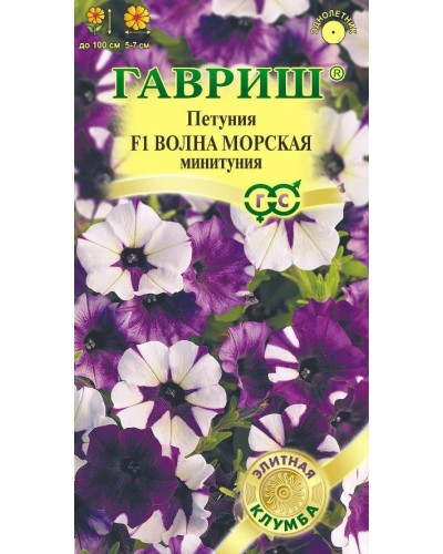 ПЕТУНИЯ ВОЛНА (морская) F1 (минитуния) 5шт/20