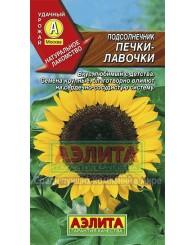 ПОДСОЛНЕЧНИК (А) ПЕЧКИ-ЛАВОЧКИ 5г/10