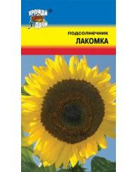 ПОДСОЛНЕЧНИК (У) ЛАКОМКА 5г/10