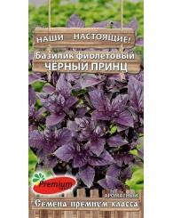 БАЗИЛИК (АП) ЧЕРНЫЙ ПРИНЦ (фиолетовый) 0,3г/10