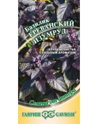 БАЗИЛИК ЕРЕВАНСКИЙ ИЗУМРУД 0,3г/20