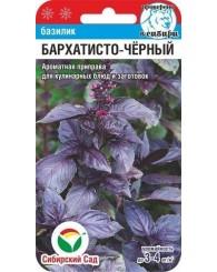 БАЗИЛИК (СИБ САД) БАРХАТИСТО-ЧЕРНЫЙ 0,5г/10