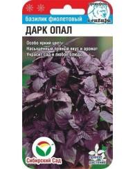 БАЗИЛИК (СИБ САД) ДАРК ОПАЛ 0,5г/10