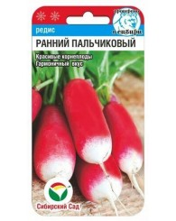 РЕДИС (СИБ САД) РАННИЙ ПАЛЬЧИКОВЫЙ 2г/10
