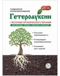 ГЕТЕРОАУКСИН Ортон 2г/150