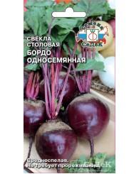 СВЕКЛА (С) БОРДО ОДНОСЕМЯННАЯ 3г/10