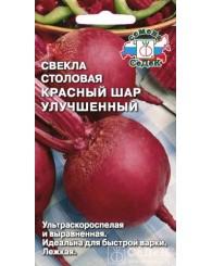 СВЕКЛА (С) КРАСНЫЙ ШАР 3г/10