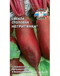 СВЕКЛА (С) НЕГРИТЯНКА 3г/10