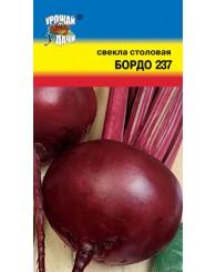 СВЕКЛА (У) БОРДО 2,5г/10