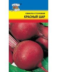 СВЕКЛА (У) КРАСНЫЙ ШАР 3г/10