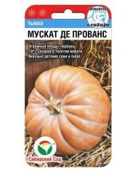 ТЫКВА (СИБ САД) МУСКАТ ДЕ ПРОВАНС 5шт/10