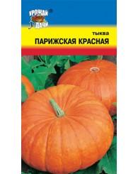 ТЫКВА (У) ПАРИЖСКАЯ КРАСНАЯ 1г/10