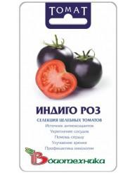 ТОМАТ (Б) ИНДИГО РОЗ 20шт/50