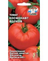 ТОМАТ (С) КОСМОНАВТ ВОЛКОВ 0,1г/10