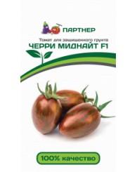 ТОМАТ (Партнер) ЧЕРРИ МИДНАЙТ 5шт/1