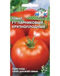 ТОМАТ (С) ПАРНИКОВЫЙ КРУПНОПЛОДНЫЙ 0,05г/10
