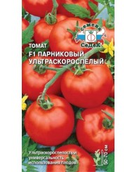 ТОМАТ (С) ПАРНИКОВЫЙ УЛЬТРАСКОРОСПЕЛЫЙ 0,05г/10