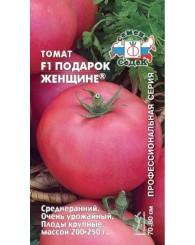 ТОМАТ (С) ПОДАРОК ЖЕНЩИНЕ 0,05г/10
