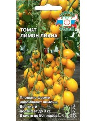 ТОМАТ (С) ЛИМОН ЛИАНА 0,1г/10