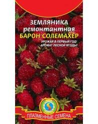 ЗЕМЛЯНИКА (ПС) БАРОН СОЛЕМАХЕР 0,04г/10