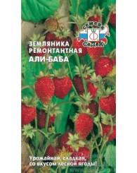 ЗЕМЛЯНИКА (С) АЛИ-БАБА 0,04г/10