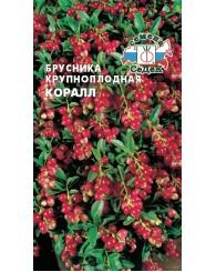 БРУСНИКА (С) КРУПНОПЛОДНАЯ КОРАЛЛ 0,05г/10