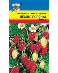 ЗЕМЛЯНИКА (У) ЛЕСНАЯ ПОЛЯНКА (смесь) 0,04г/10